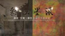 Pushi et Rémy Aron Galerie Xinhua